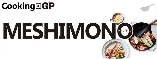 MESHIMONO