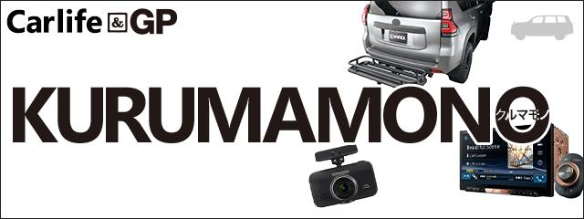 KURUMAMONO